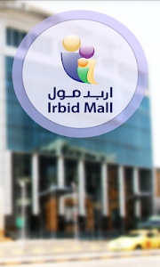 Irbid mall screenshot 0