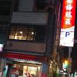 大楊梅鵝莊(總店)