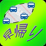 電車オフライン乗換時刻表(Lite) icon
