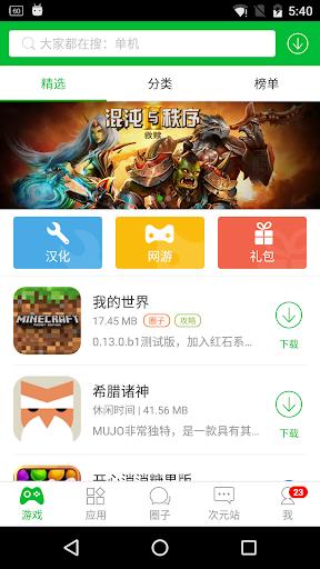 Tongbu Tui - Top App Market