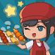 串焼きの物語 - Androidアプリ