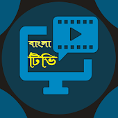 Best BD Bangla TV(বিডি টিভি)