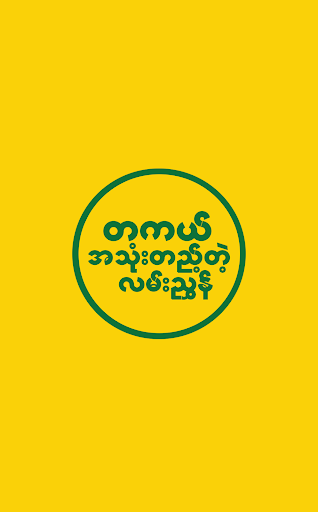 Yangon Business Directory 2017.1 screenshots 1