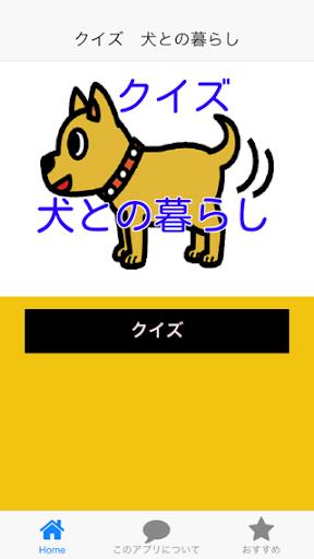 クイズ 犬との暮らし