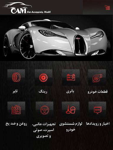 CAM Car Apk Download 1