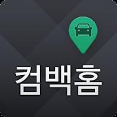 대리운전 컴백홈 - ComeBackHome, CBH