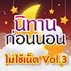 Download นิทานก่อนนอน มีเสียงไม่ใช้เน็ต ภาษาไทย Vol.3 For PC Windows and Mac