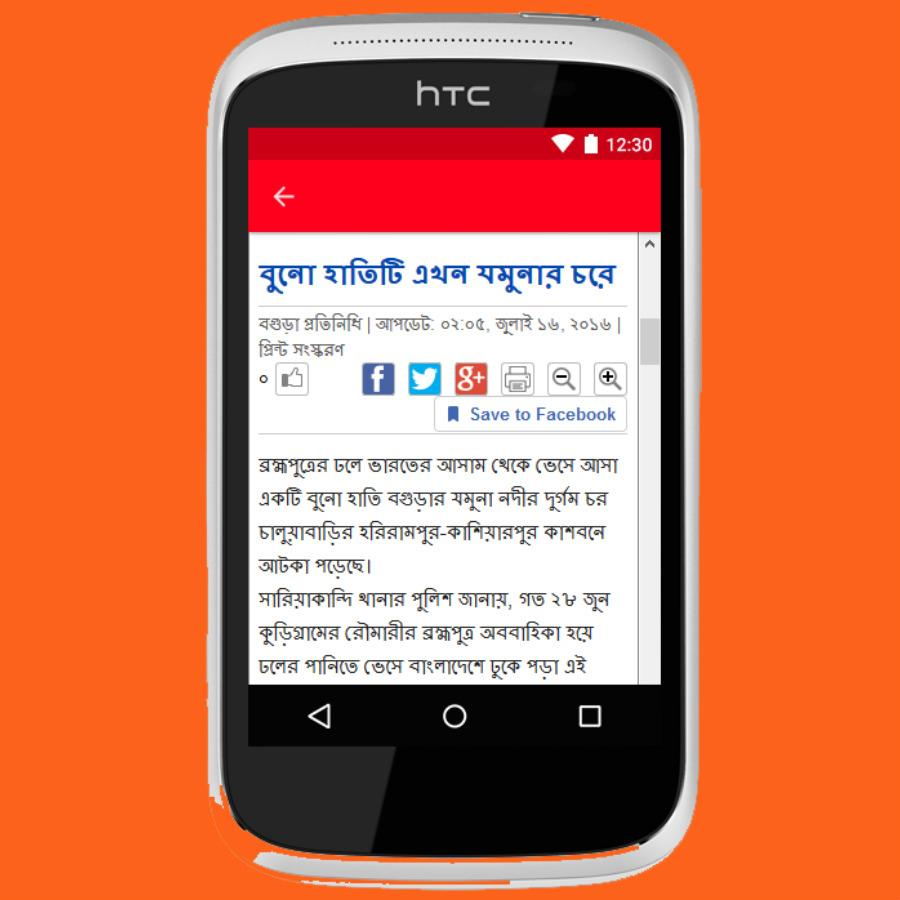 HOT BDNews: Latest Bangla News – Android Apps on Google Play