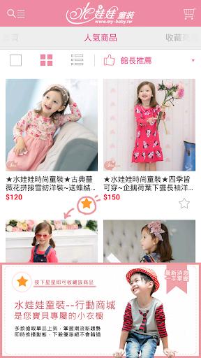 水娃娃童裝:時尚首選 Sweetwawa Kids Wear