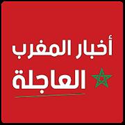 أخبار المغرب MarocPress