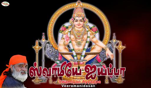 Swamiyae Ayyappa
