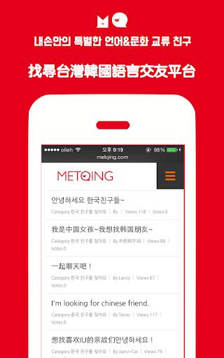 MetQing - 找尋台灣韓國語言交友平台