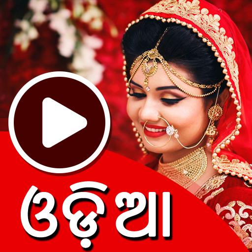 Odia Video : Odia Song, Movie, Jatra, Comedy Video – Google Play ilovalari