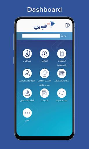 Fawry Sudan screenshot 1