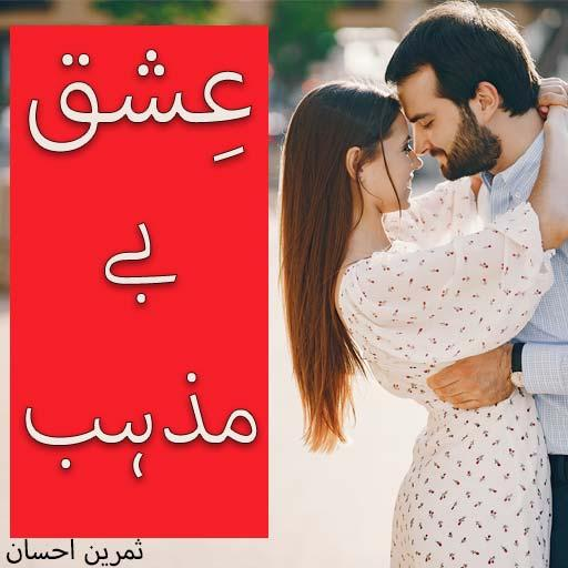 dating poveste în urdu