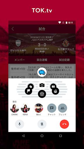 VISSEL KOBE Official App 2.2.1 Windows u7528 4
