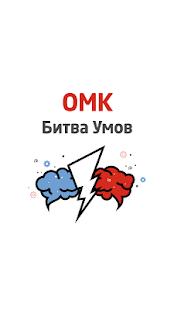 ОМК Битва Умов - náhled
