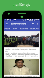 eBiharJharkhand- screenshot thumbnail