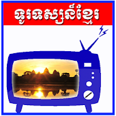Khmer TV HD and Traffice Free