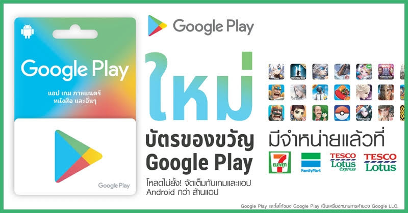 Google เปิดจำหน่ายบัตรของขวัญ Google Play