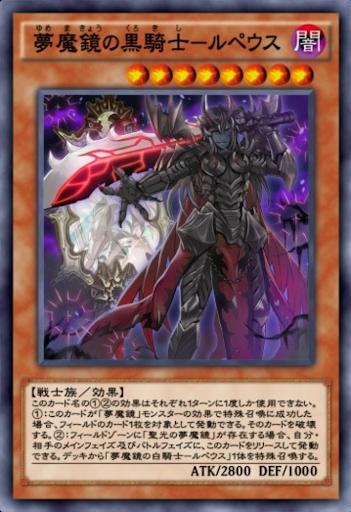 夢魔鏡の黒騎士ルペウス