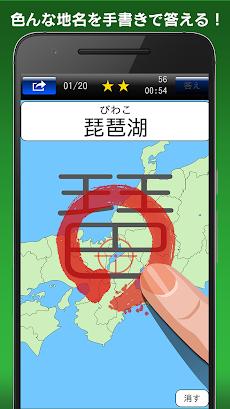 書き取り日本一周 FREEのおすすめ画像5