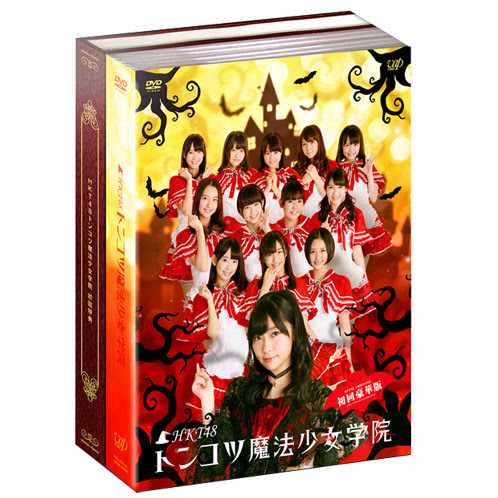 (DVDISO) HKT48 トンコツ魔法少女学院 DVD-BOX