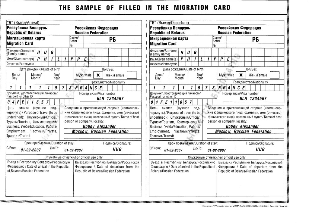 Migration Card in Russia sample