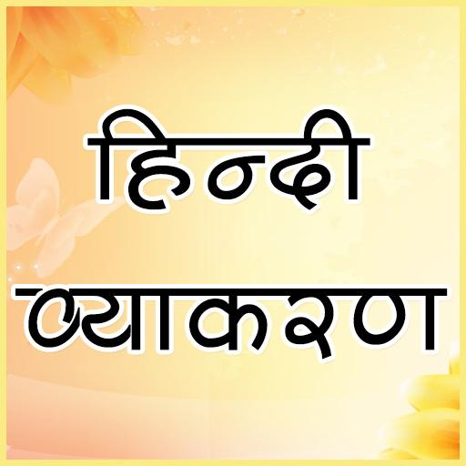 Hindi Grammar (व्याकरण) - Apps on Google Play