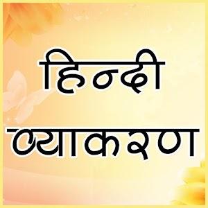 Hindi Grammar (व्याकरण) for PC