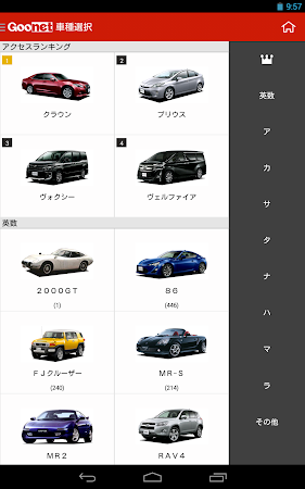 中古車検索グーネット(Goo-net)中古車・中古自動車情報 3.12.0 screenshot 585531