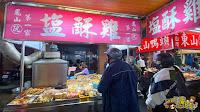 中華市讚鹹酥雞鳳山總店