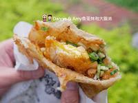 惜心蔥油餅竹北店