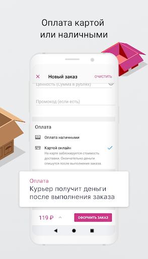 Dostavista u2014 Courier Delivery Service in 90 min. 1.34.3 screenshots 6