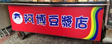 阿博豆漿店