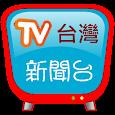 台灣新聞台,支援各大新聞 apk