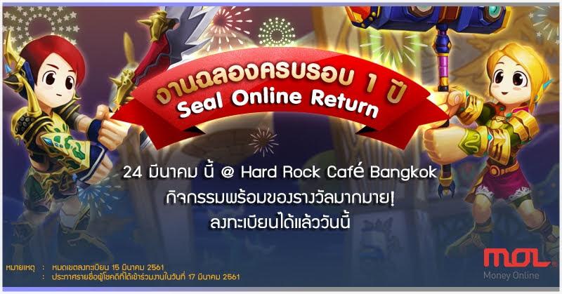 [Seal Online Return] มิตติ้งฉลองครบรอบ 1 ปี!