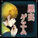 【本格脱出ゲーム】ひとよ、汝が罪の 第2話 啼かぬ金糸雀 icon
