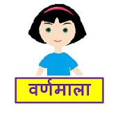 Marathi Alphabet (Varnamala)