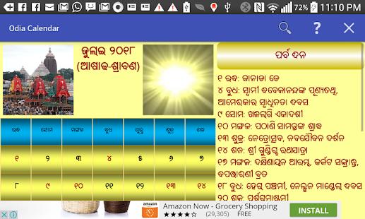 Odia (Oriya) Calendar - náhled