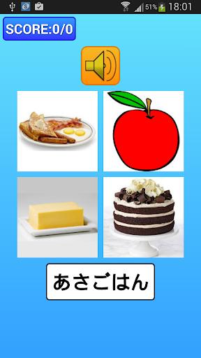 【免費教育App】學有趣的日語-APP點子