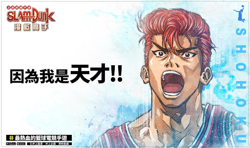 灌籃高手 SLAM DUNK screenshot 6