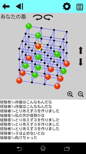 立体4目並べ(重力なし)