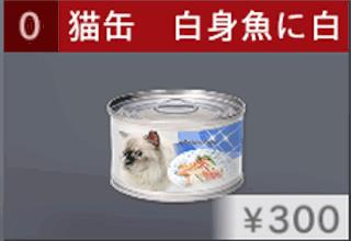 猫缶 白身魚に白子干しを和えて