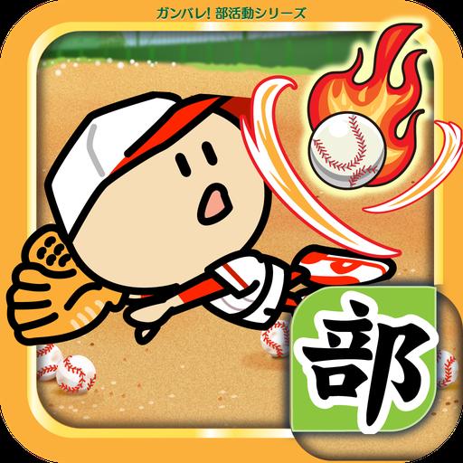 ガンバレ!野球部 - 無料の野球ゲーム!