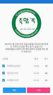 전산응용토목제도기능사 - náhled