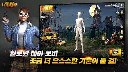 PUBG MOBILE APK screenshot thumbnail 2