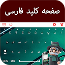 Persian Keyboard 2018: Persian Farsi Keyboard APK