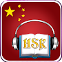 HSK Chinese test & vocabulary APK icon
