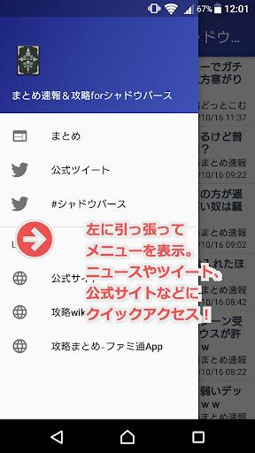玩免費新聞APP|下載まとめ速報&攻略forシャドウバース app不用錢|硬是要APP